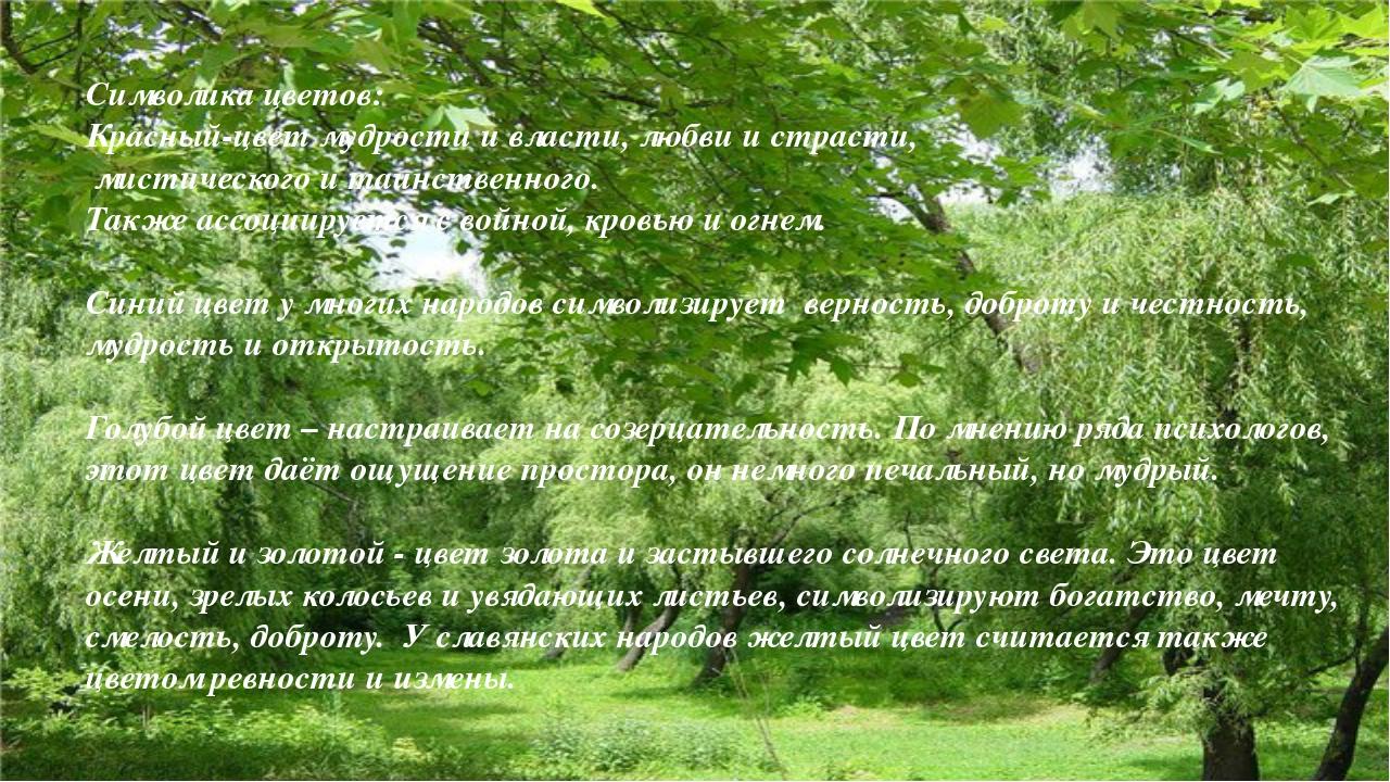 Символика цветов: Красный-цвет мудрости и власти, любви и страсти, мистическо...