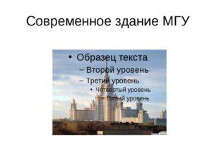 Современное здание МГУ