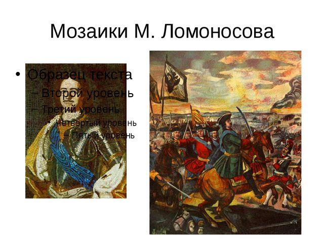 Мозаики М. Ломоносова