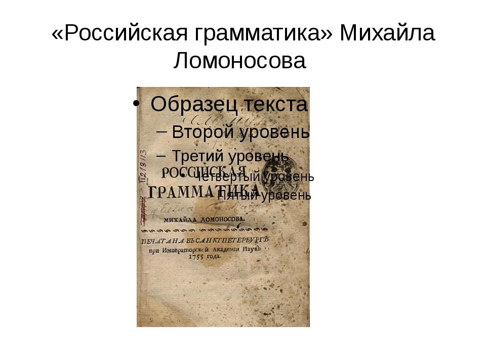 «Российская грамматика» Михайла Ломоносова