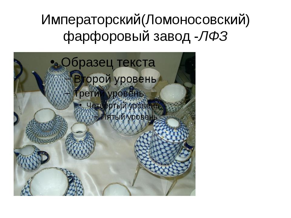 Императорский(Ломоносовский) фарфоровый завод -ЛФЗ