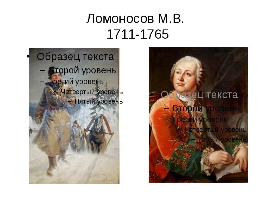 Ломоносов М.В. 1711-1765