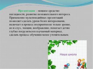 Презентация – мощное средство наглядности, развитие познавательного интереса