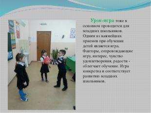 Урок-игра тоже в основном проводится для младших школьников. Одним из важней