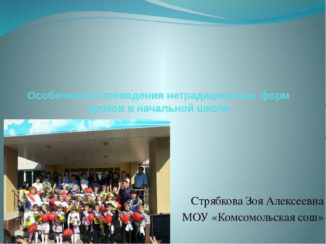 Особенности проведения нетрадиционных форм уроков в начальной школе Стрябкова...