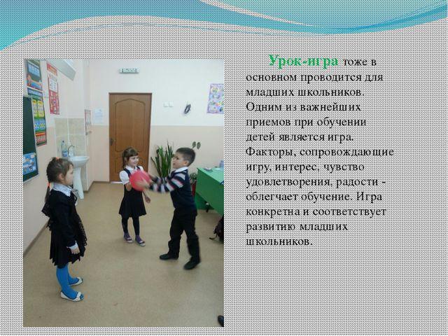 Урок-игра тоже в основном проводится для младших школьников. Одним из важней...