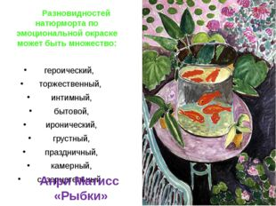 Разновидностей натюрморта по эмоциональной окраске может быть множество: гер