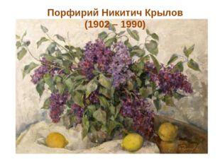 Порфирий Никитич Крылов (1902 – 1990)