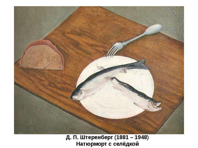 Д. П. Штеренберг (1881 – 1948) Натюрморт с селёдкой