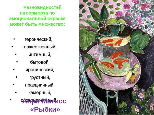 Разновидностей натюрморта по эмоциональной окраске может быть множество: гер...