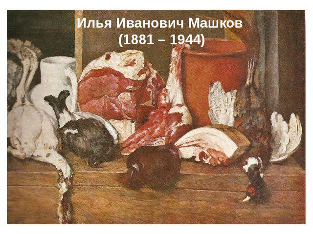 Илья Иванович Машков (1881 – 1944)
