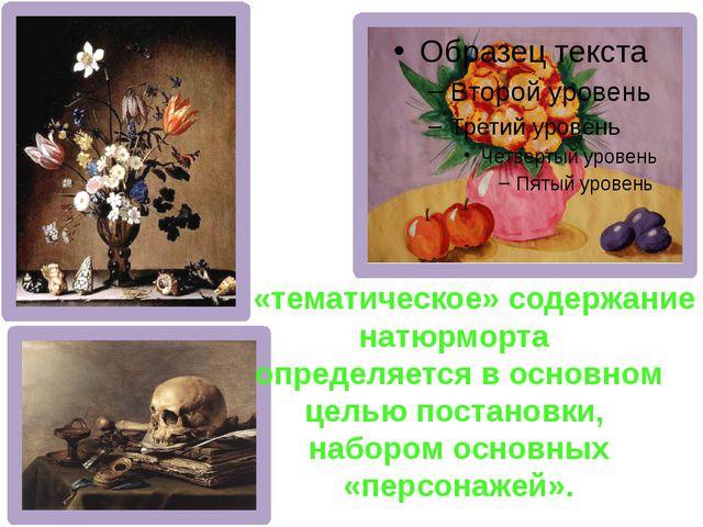 А «тематическое» содержание натюрморта определяется в основном целью постанов...