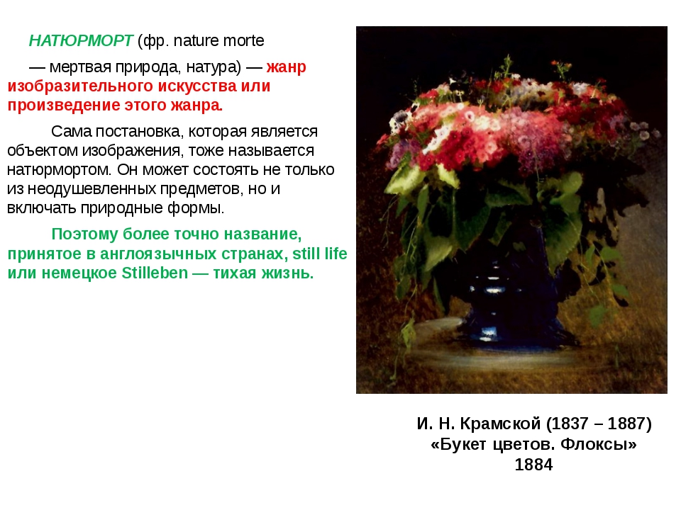 НАТЮРМОРТ (фр. nature morte — мертвая природа, натура) — жанр изобразительно...