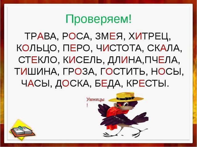 Проверяем! ТРАВА, РОСА, ЗМЕЯ, ХИТРЕЦ, КОЛЬЦО, ПЕРО, ЧИСТОТА, СКАЛА, СТЕКЛО, К...