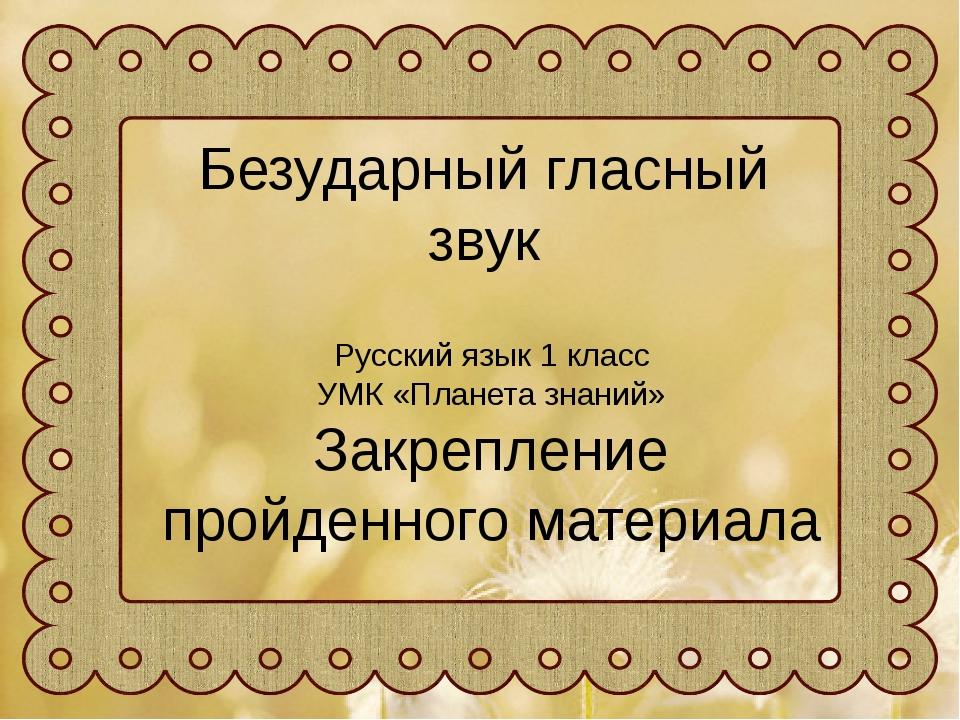 Безударный гласный звук Русский язык 1 класс УМК «Планета знаний» Закрепление...