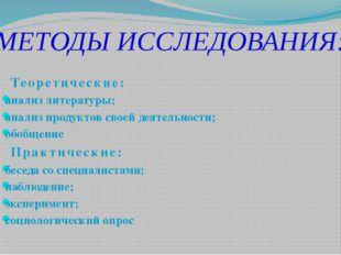 МЕТОДЫ ИССЛЕДОВАНИЯ: Теоретические: анализ литературы; анализ продуктов свое