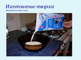 Изготовление творога Выливается молоко в миску