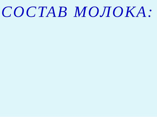 СОСТАВ МОЛОКА: