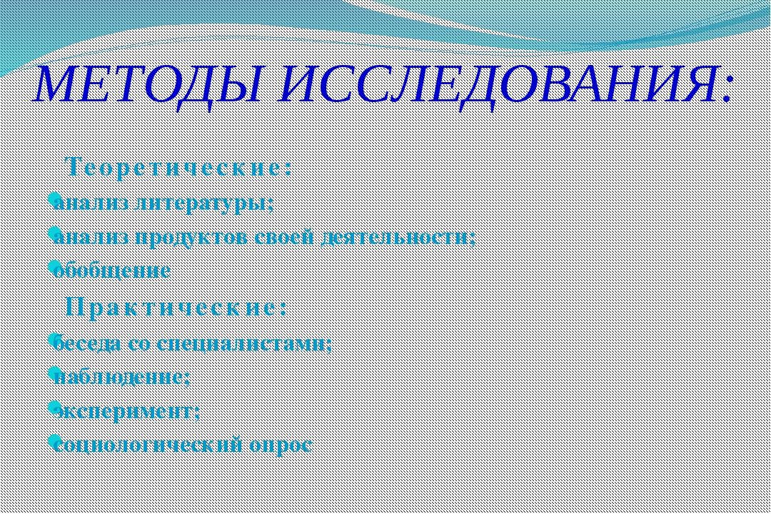 МЕТОДЫ ИССЛЕДОВАНИЯ: Теоретические: анализ литературы; анализ продуктов свое...