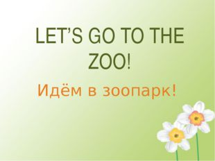LET'S GO TO THE ZOO! Идём в зоопарк!