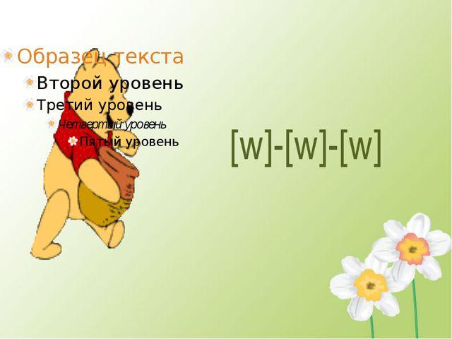 [w]-[w]-[w]