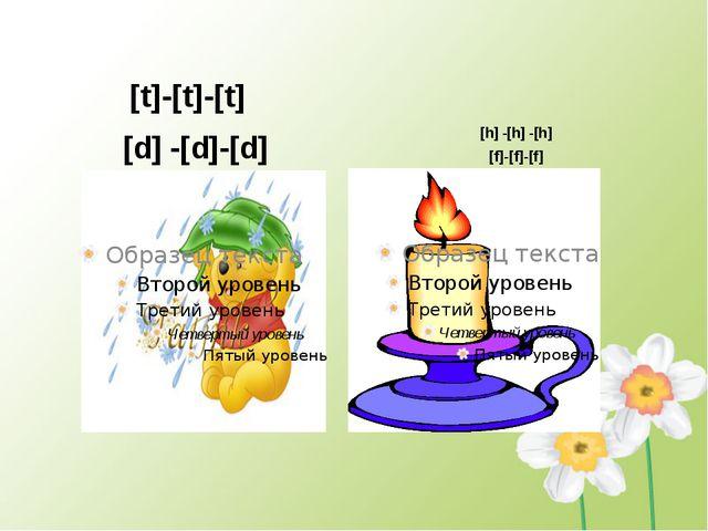 [t]-[t]-[t] [d] -[d]-[d] [h] -[h] -[h] [f]-[f]-[f]