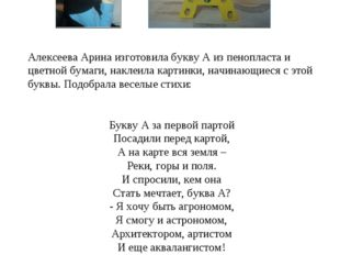 Алексеева Арина изготовила букву А из пенопласта и цветной бумаги, наклеила к