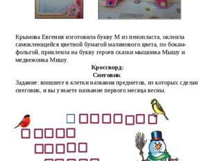 Крымова Евгения изготовила букву М из пенопласта, оклеила самоклеющейся цветн