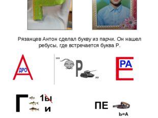 Рязанцев Антон сделал букву из парчи. Он нашел ребусы, где встречается буква Р.