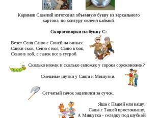 Каримов Савелий изготовил объемную букву из зеркального картона, по контуру о