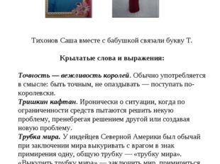 Тихонов Саша вместе с бабушкой связали букву Т. Крылатые слова и выражения: Т
