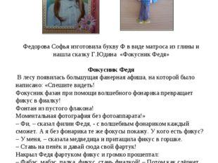Федорова Софья изготовила букву Ф в виде матроса из глины и нашла сказку Г.Юд