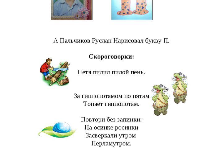 А Пальчиков Руслан Нарисовал букву П. Скороговорки: Петя пилил пилой пень. За...