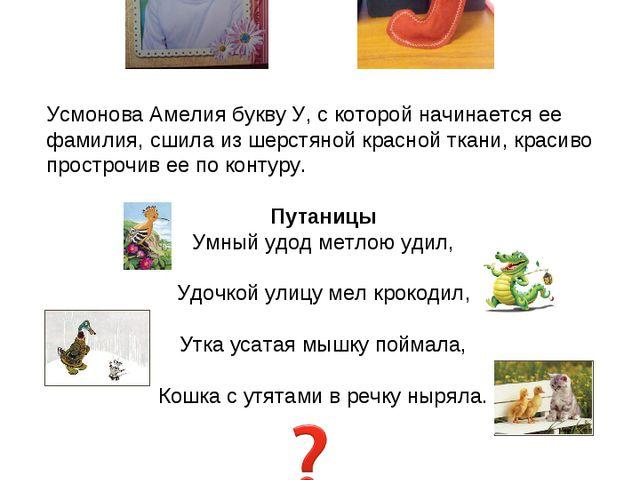 Усмонова Амелия букву У, с которой начинается ее фамилия, сшила из шерстяной...