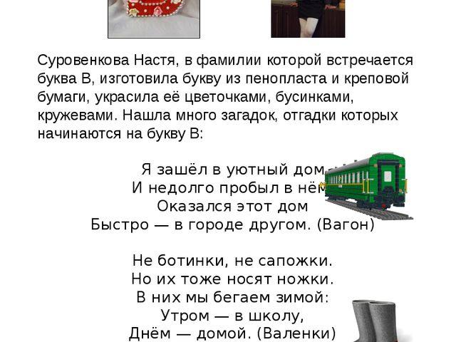 Суровенкова Настя, в фамилии которой встречается буква В, изготовила букву из...