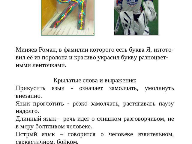 Миняев Роман, в фамилии которого есть буква Я, изгото-вил её из поролона и кр...