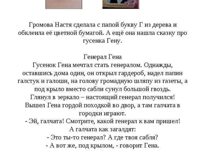 Громова Настя сделала с папой букву Г из дерева и обклеила её цветной бумагой...