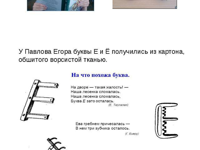 У Павлова Егора буквы Е и Ё получились из картона, обшитого ворсистой тканью.