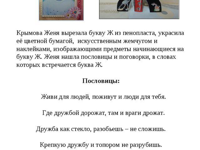 Крымова Женя вырезала букву Ж из пенопласта, украсила её цветной бумагой, иск...