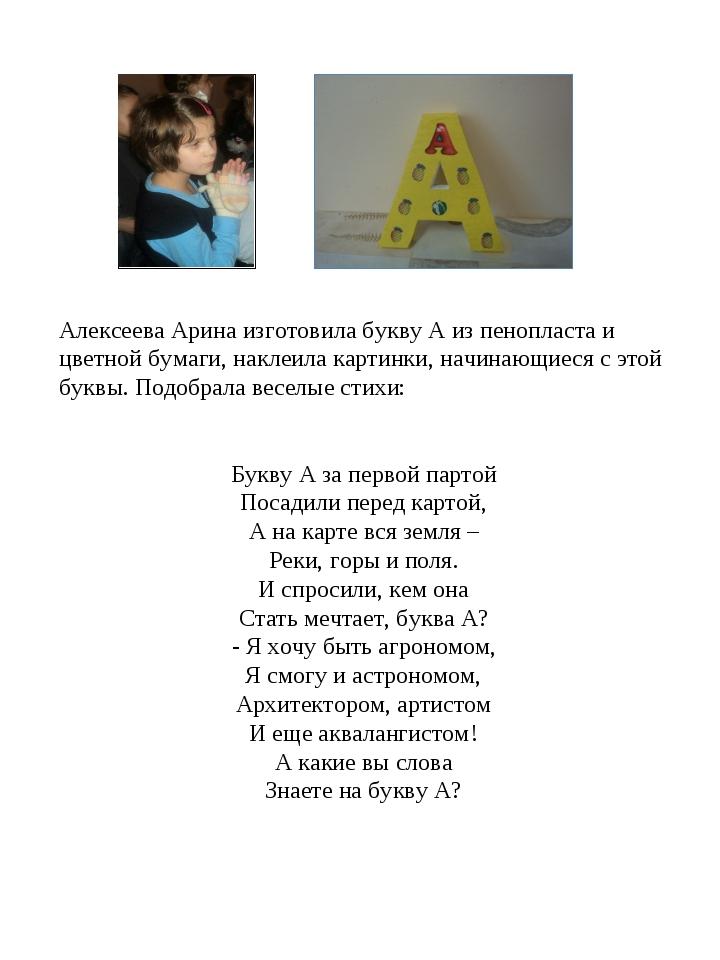 Алексеева Арина изготовила букву А из пенопласта и цветной бумаги, наклеила к...