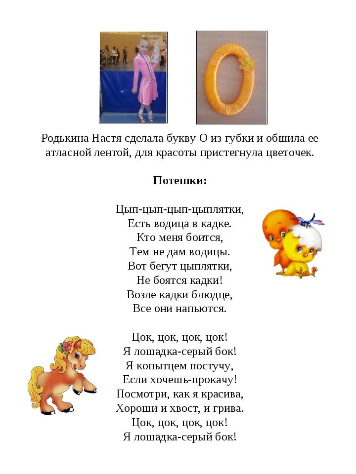 Родькина Настя сделала букву О из губки и обшила ее атласной лентой, для крас...