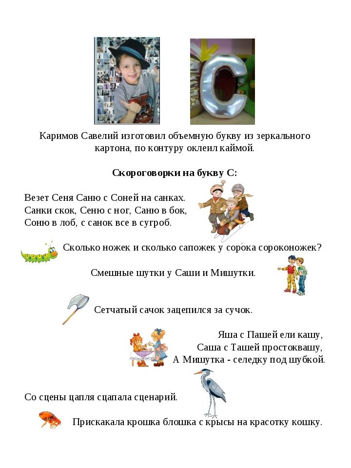 Каримов Савелий изготовил объемную букву из зеркального картона, по контуру о...