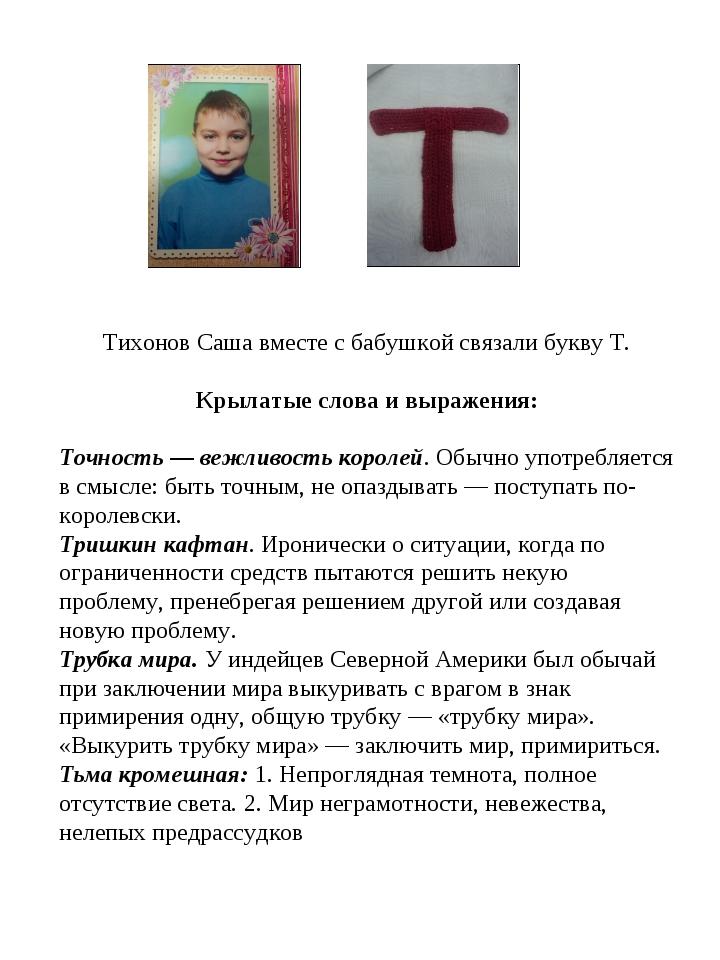 Тихонов Саша вместе с бабушкой связали букву Т. Крылатые слова и выражения: Т...