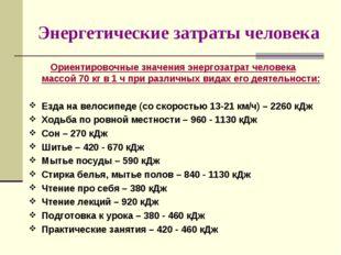 Энергетические затраты человека Ориентировочные значения энергозатрат человек
