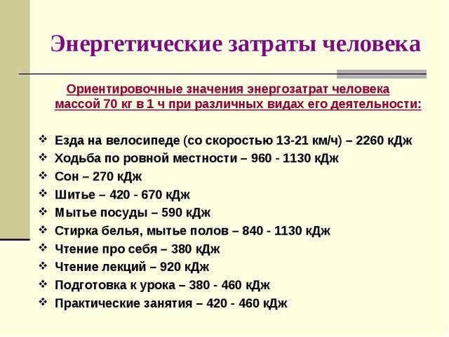 Энергетические затраты человека Ориентировочные значения энергозатрат человек...