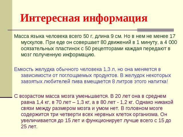 Интересная информация Масса языка человека всего 50 г, длина 9 см. Но в нем н...