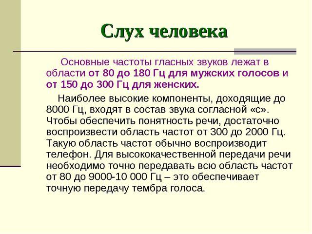 Слух человека Основные частоты гласных звуков лежат в области от 80 до 180 Гц...