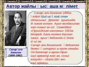 Сапарғали Бегалин 1895ж. қазіргі Шығыс Қазақстан облысының Дегелең ауылында