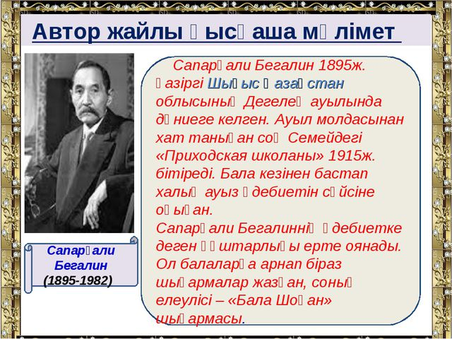 Сапарғали Бегалин 1895ж. қазіргі Шығыс Қазақстан облысының Дегелең ауылында...
