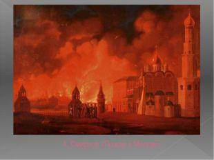А. Смирнов «Пожар в Москве»